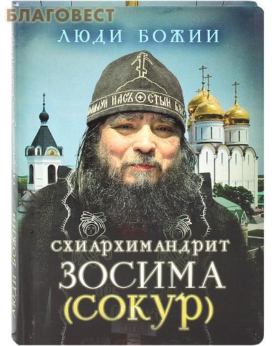 Схиархимандрит Зосима (Сокур). Сост. О. Л. Рожнёва