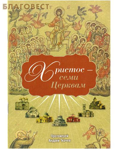 Христос – семи Церквам. Протоиерей Андрей Ткачев