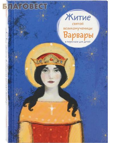 Житие святой великомученицы Варвары в пересказе для детей