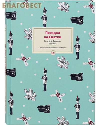 Поездка на Cвятки: Повесть. Евгений Гагарин