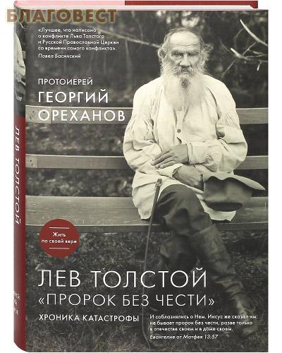 Лев Толстой.
