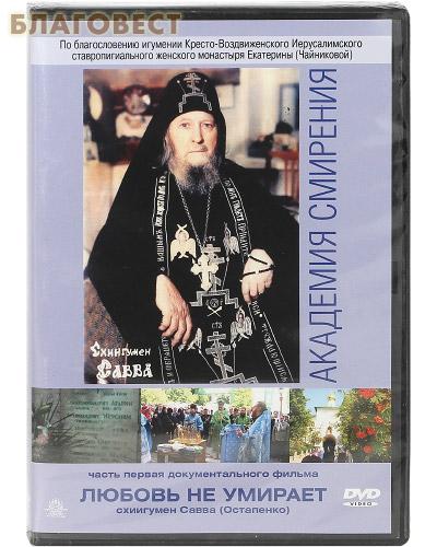 Диск (DVD) Любовь не умирает. Академия смирения. Схиигумен Савва (Остапенко).  Часть 1 документального фильма