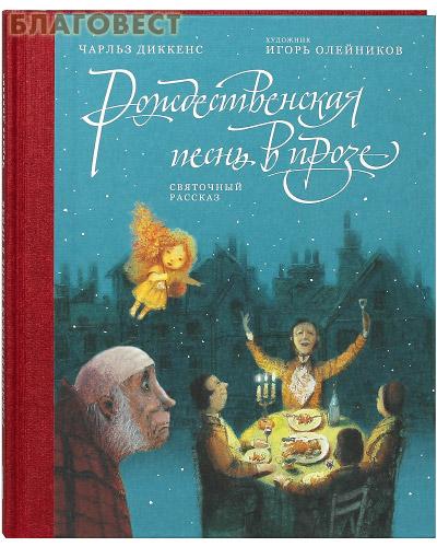 Рождественская песнь в прозе. Святочный рассказ. Чарльз Диккенс