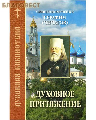 Духовное притяжение. Священномученик Серафим (Чичагов)
