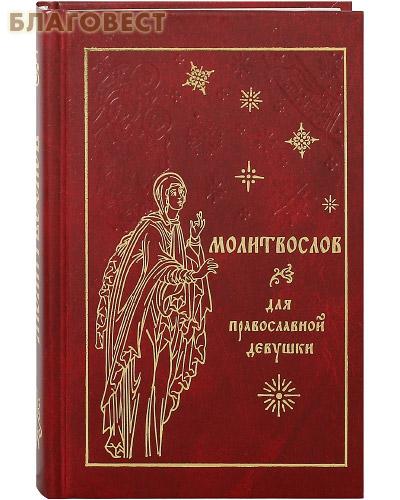 Молитвослов для православной девушки. Русский шрифт