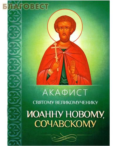 Акафист святому великомученику Иоанну Новому, Сочавскому