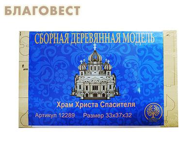 Декупаж деревянная заготовка Храм Христа Спасителя. Размер 33*37*32 см