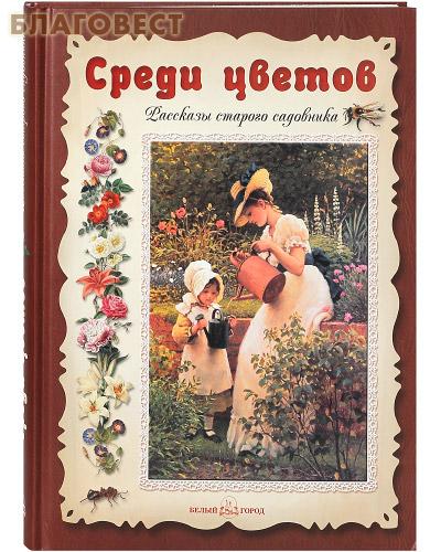 Среди цветов. Рассказы старого садовника