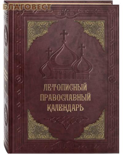 Летописный православный календарь. Кожаный переплет. Золотой обрез. С металлическими вставками
