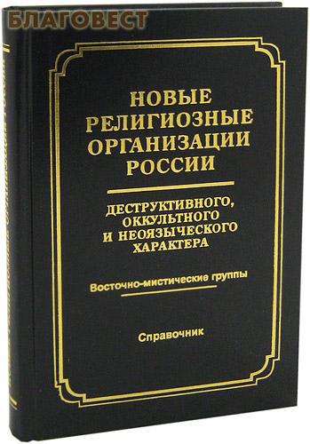 Новые религиозные организации России деструктивного, оккультного и неоязыческого характера. Справочник