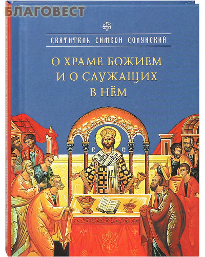 О храме Божием и о служащих в нём. Святитель Симеон Солунский