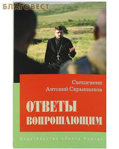 Ответы вопрошающим. Священник Антоний Скрынников