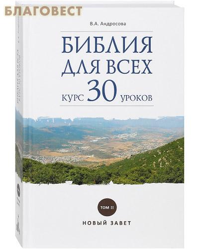 Библия для всех. Курс 30 уроков. Том 2. Новый Завет. В. А. Андросова