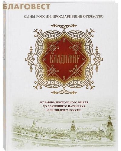 Владимир. От равноапостольного князя до Святейшего патриарха и президента России