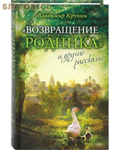 Возвращение родника и другие рассказы. Владимир Крупин