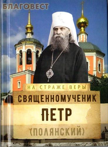 Священномученик Петр (Полянский)