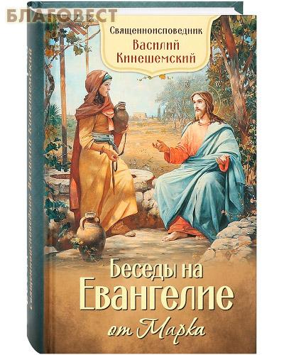 Беседы на Евангелие от Марка. Священноисповедник Василий Кинешемский