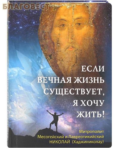 Если жизнь вечная существует, я хочу жить! Митрополит Месогейский и Лавреотикийский НИКОЛАЙ (Хаджиниколау)