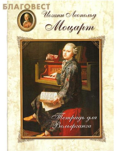 Иоганн Леопольд Моцарт. Тетрадь для Вольфганга. Ноты