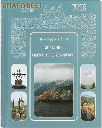 Описание святой горы Афонской. Инок Парфений (Агеев)