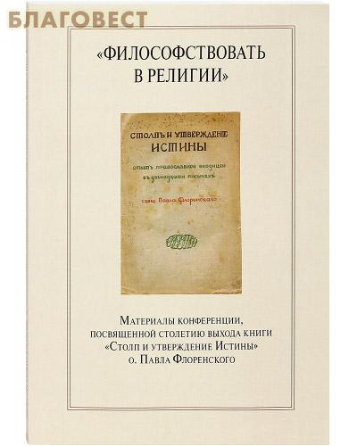 Философствовать в религии. Материалы конференции, посвященной столетию выхода книги
