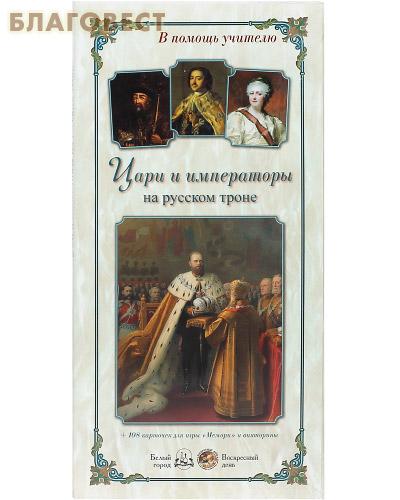 Цари и императоры на русском троне. Набор репродукций