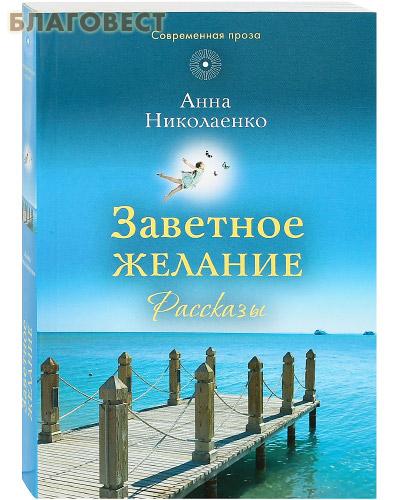 Заветное желание. Рассказы. Анна Николаенко