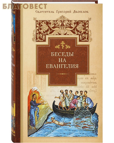 Беседы на Евангелия. Святитель Григорий Двоеслов
