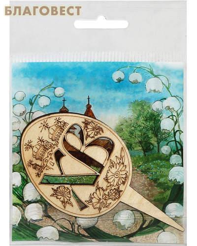 Шпажка-Яйцо украшение для кулича
