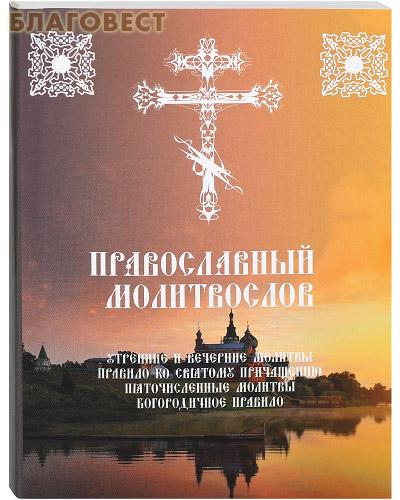 Молитвослов православный Утренние и вечерние молитвы, Правило ко Святому Причащению, Пяточисленные молитвы, Богородичное правило. Русский шрифт