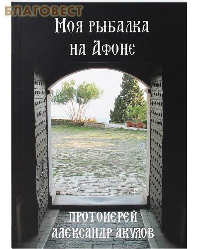 Моя рыбалка на Афоне. Протоиерей Александр Акулов