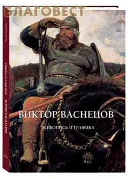 Виктор Васнецов. Живопись и графика. Малотиражное издание