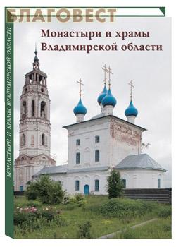 Монастыри и храмы Владимирской области. Малотиражное издание