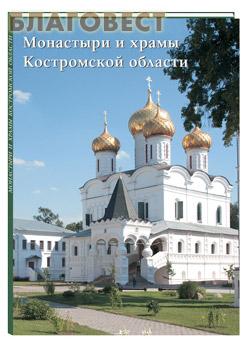 Монастыри и храмы Костромской области. Малотиражное издание