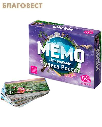 Настольная игра Мемо. Природные чудеса России