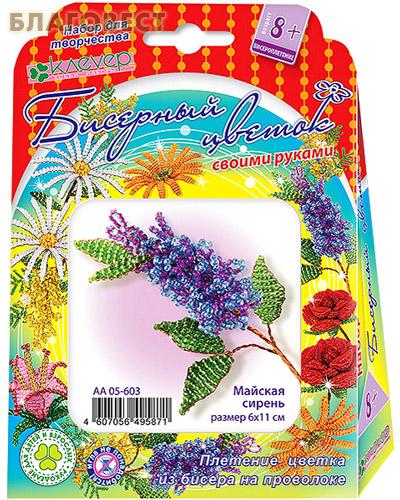 Набор Бисерный цветок Майская сирень