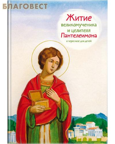 Житие великомученика и целителя Пантелеимона в пересказе для детей
