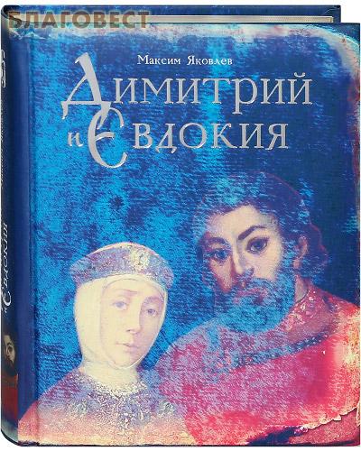 Димитрий и Евдокия. Максим Яковлев