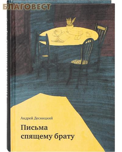Письма спящему брату. Андрей Десницкий