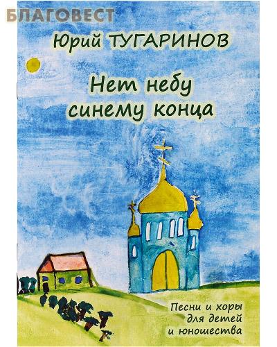 Нет небу синему конца. Песни и хоры для детей и юношества. Юрий Тугаринов