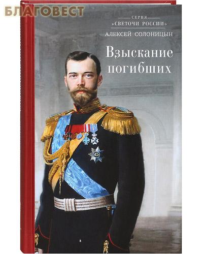 Взыскание погибших. Алексей Солоницын