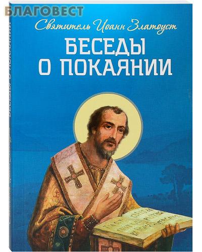Беседы о покаянии. Святитель Иоанн Златоуст