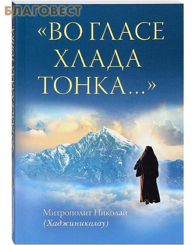 Во гласе хлада тонка... Митрополит Николай (Хаджиниколау)