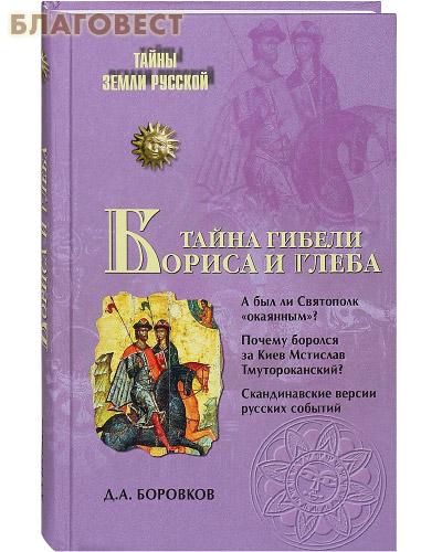 Тайна гибели Бориса и Глеба. Д. А. Боровков