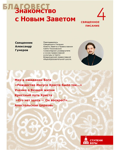 Знакомство с Новым Заветом. Священное Писание 4. Священник Александр Гумеров