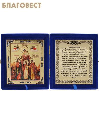 Складень святые мученицы Вера, Надежда, Любовь и мать их София. Цвет в ассортименте