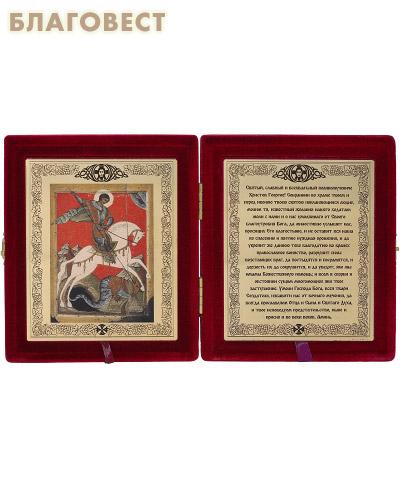 Складень Святой великомученик Георгий Победоносец