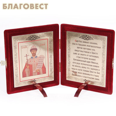 Складень св. страстотерпец царь Николай-II