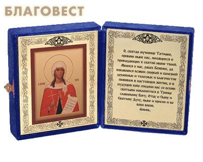 Складень Святая мученица Татиана
