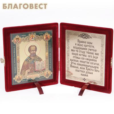 Складень Святитель Николай Чудотворец